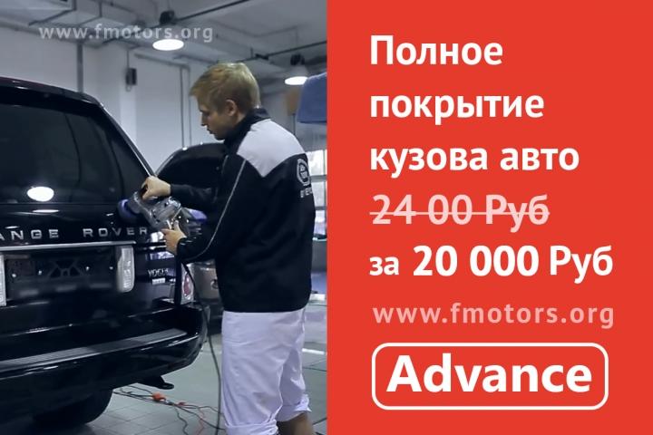 покрытие кузова автомобиля воском цена